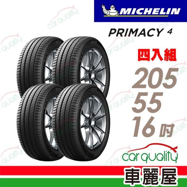 【Michelin 米其林】PRIMACY 4 高性能輪胎 送專業安裝 四入組 205/55/16(PRI4)