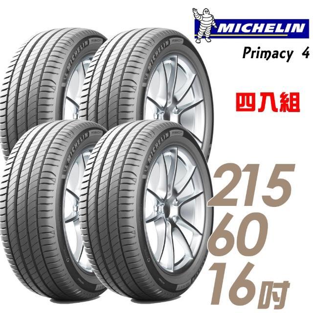 【Michelin 米其林】PRIMACY 4 高性能輪胎 送專業安裝 四入組 215/60/16(PRI4)