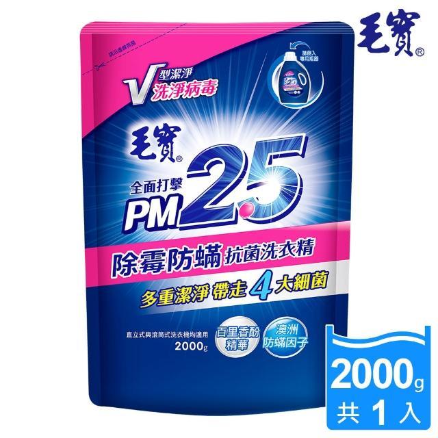 【毛寶】毛寶除霉防PM2.5洗衣精2KG(補充包)