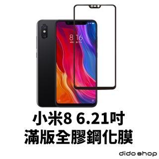 【dido shop】小米8 6.21吋 滿版全膠鋼化膜 手機保護貼(NB097-6)