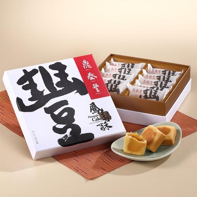 【鼎泰豐】金磚旺來鳳梨酥禮盒(10入/盒)