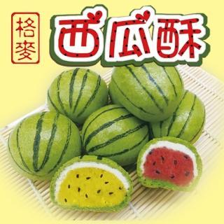 【格麥蛋糕】西瓜酥/下殺(9入*2盒。衛服部健康烘焙和新北市伴手禮第一名)