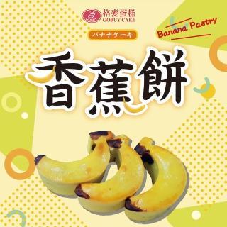 【格麥蛋糕】香蕉餅禮盒/下殺(6入/盒。榮獲衛服部全國健康烘焙大賽和新北市伴手禮第一名)