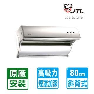 【喜特麗】斜背式排油煙機80cm(JT-1732M)
