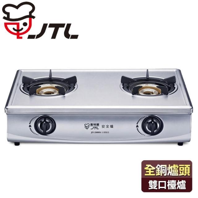 【喜特麗】全銅爐頭雙內焰雙口檯爐(JT-2888S 不鏽鋼色+天然瓦斯適用)