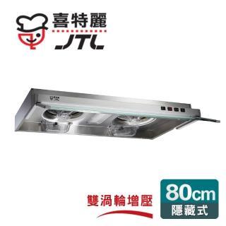 【喜特麗】雙渦輪增壓隱藏式排油煙機(JT-1833M)