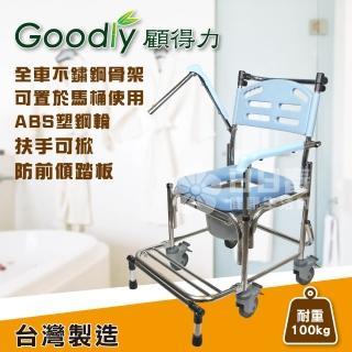 【Goodly顧得力】不鏽鋼掀手附輪馬桶椅 W-B2359(不銹鋼便器椅 洗澡椅)
