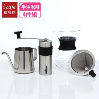 【icafe潮咖】DIY手沖咖啡四件組(研磨機/手沖壺/濾網/分享壺)