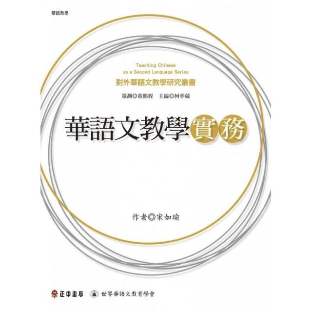 華語文教學實務