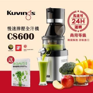 【Kuvings】慢磨機-慢速擰壓全汁機CS600 開店專業款(冰沙機/冰淇淋機/果汁機/萃取原汁機/豆漿機)