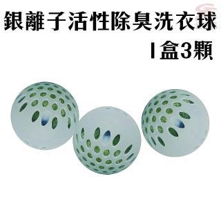 【金德恩】台灣製造 洗衣專用Ag+奈米銀絲活性抑菌抑霉除臭除氯洗衣球1盒3顆(SGS認證/專利款/銀離子)