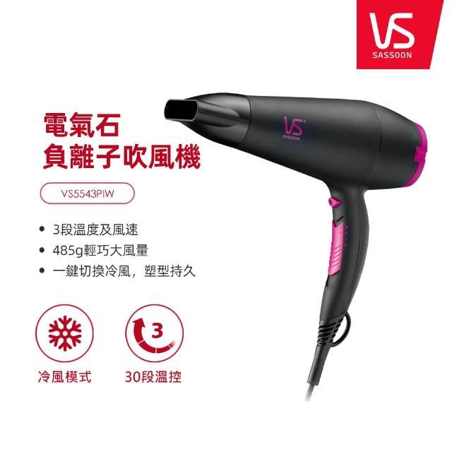 【英國VS 沙宣】電氣石柔髮負離子吹風機(VS5543PIW)