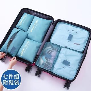 【Leslie】出國旅行衣物收納袋七件組 專用鞋袋 盥洗化妝包 內衣包 3C線材 行李箱(旅游收納 完整升級)