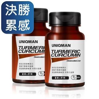 【UNIQMAN】薑黃+肝精-60顆/瓶(2瓶組)