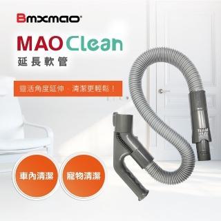 【加價購】日本 Bmxmao MAO Clean吸塵器用 延長軟管 RV-2001-B9