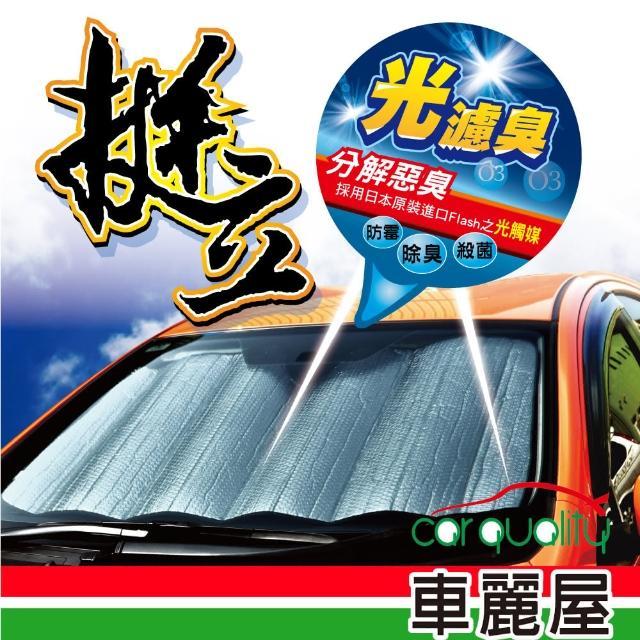 【Carlife】挺立雙層氣泡遮陽板 - M(68*130cm)
