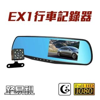 【路易視】EX1 後視鏡雙鏡頭行車記錄器(單機無記憶卡)