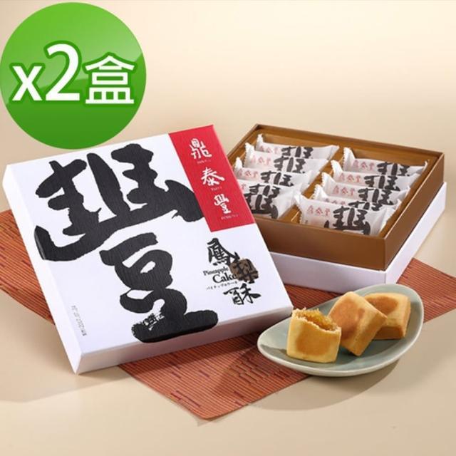 【鼎泰豐】金磚旺來鳳梨酥禮盒x2盒 (10入/盒)