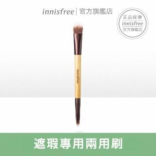 【innisfree】妝自然美妝工具-迷你雙頭遮瑕刷