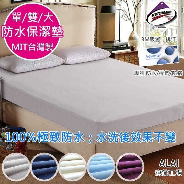 【ALAI寢飾工場】100%防水透氣防蹣床包式保潔墊(單人/雙人/加大