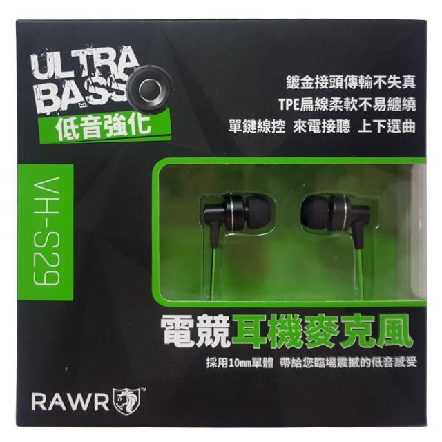 【RAWR】低音強化電競耳麥VHS29/