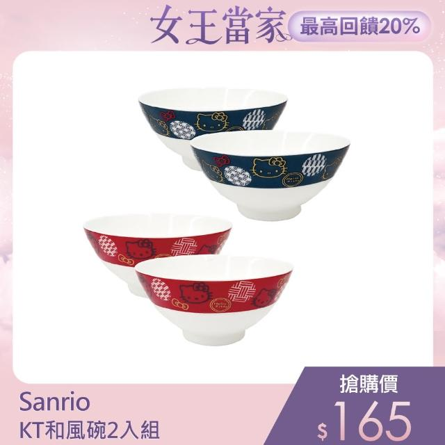 【SANRIO 三麗鷗】凱蒂貓和風碗2入組(共2色.日式和風設計.質感upup!)