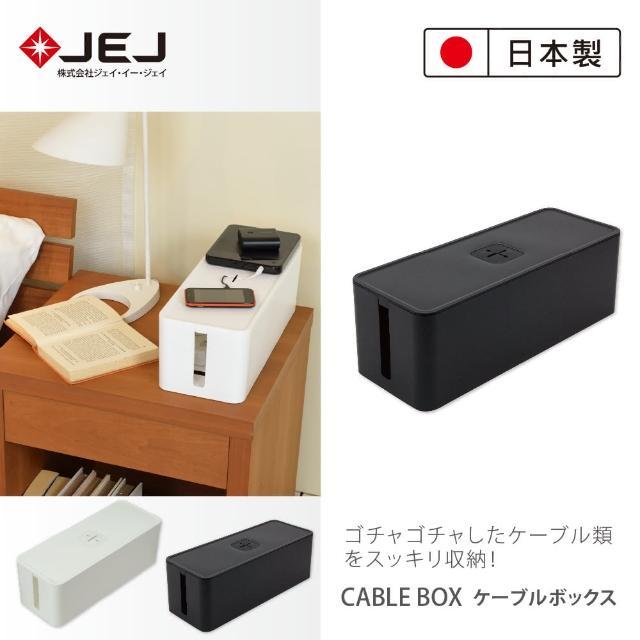 【JEJ】CABLE BOX 電線插座收納盒 2色可選(日本製造)