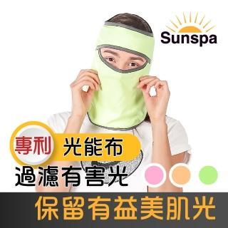 【SUN SPA】真 專利光能布 UPF50+ 遮陽防曬 濾光頭套面罩(光護膚光療口罩 輕薄透氣 抗UV防紫外線涼感)