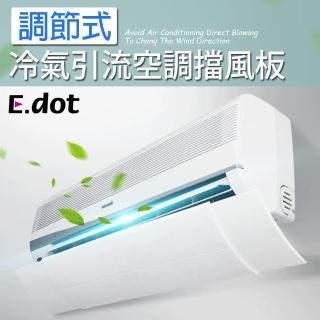 【E.dot】調節式冷氣引流空調擋風板
