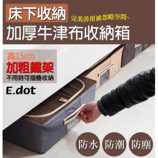 【E.dot】床下加厚牛津布收納箱