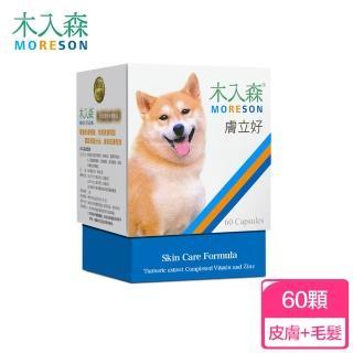 【木入森】犬寶膚立好 60顆/盒(改善犬寶皮膚問題 增進皮膚健康)