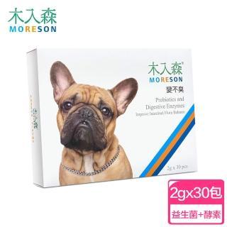 【木入森】犬寶變不臭 狗狗益生菌 30包/盒(提升腸道消化機能 增進腸內菌叢平衡)