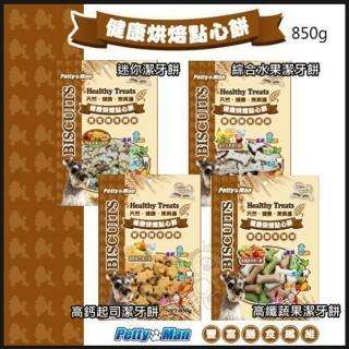 【PettyMan】健康烘焙點心餅乾 850g