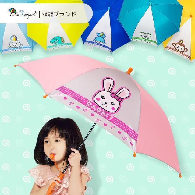 【雙龍牌】可愛動物安全自動兒童傘(抗UV防曬晴雨傘自動傘附哨子D0005)