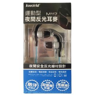 【Kworld 廣寰】夜間反光運動時尚耳麥M117(運動型耳麥)