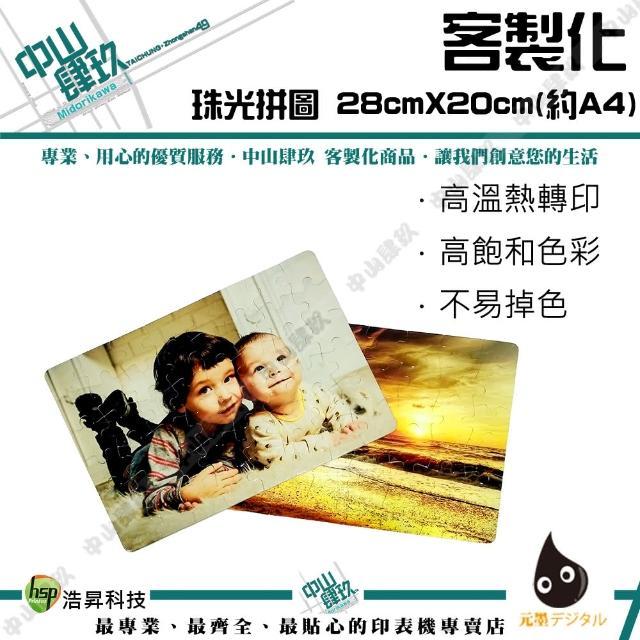 客約商品-客製化拼圖 28cmX20cm 約A4(客製化拼圖)