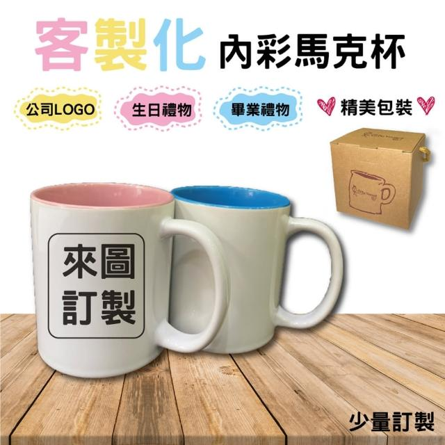 客約商品-客製化內彩馬克杯 粉紅/藍(客製化馬克杯)