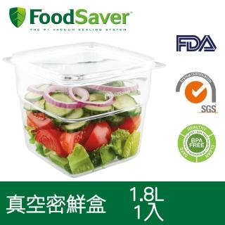 【75折加購】美國FoodSaver-真空密鮮盒1入 大-1.8L