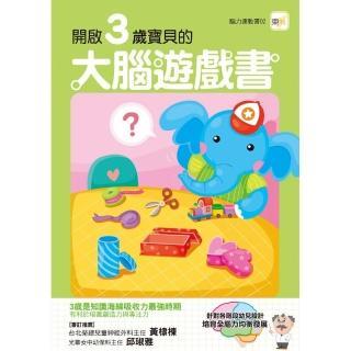 開啟3歲寶貝的大腦遊戲書