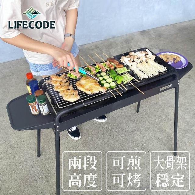 【LIFECODE】黑武士大型烤肉架-二段高度(含烤盤+調料盤*2)