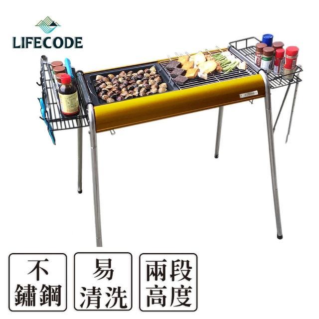 【LIFECODE】你会红铝合金烤肉架-二段高度-2色可选(含烤盘+置物篮x2)