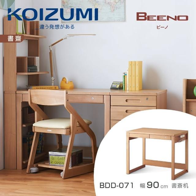 【KOIZUMI】BEENO書桌BDD-071‧幅90cm(書桌)