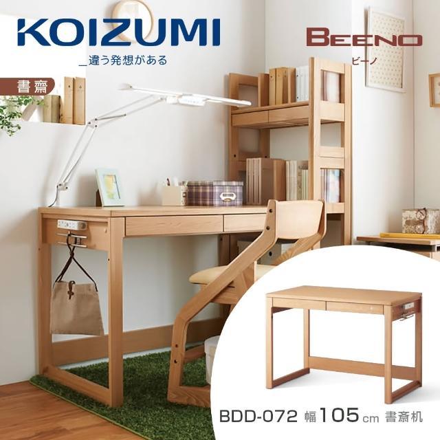 【KOIZUMI】BEENO書桌BDD-072‧幅105cm(書桌)