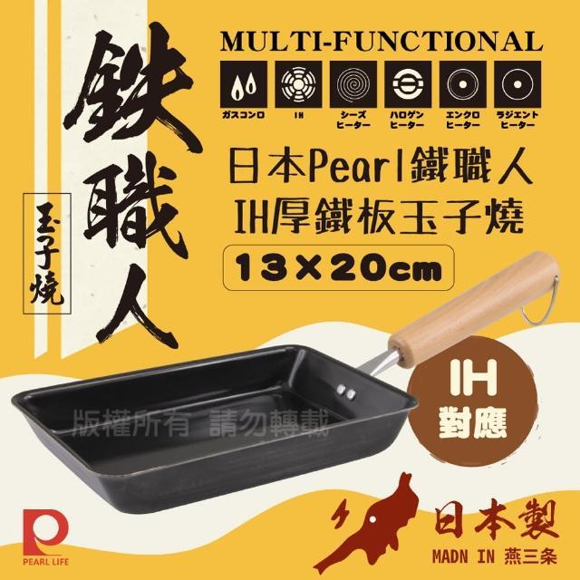 【日本Pearl Life】鐵職人IH鐵板玉子燒-13×20cm(日本製)