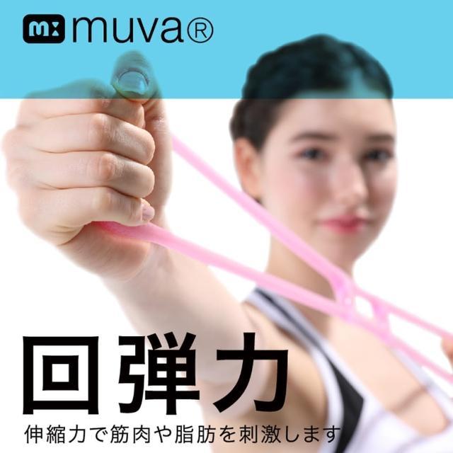 【Muva】冻感纤体伸展环