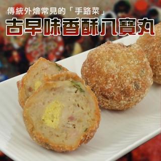 【大食怪】老師傅手工製作八寶丸2包(10顆/600g/包)