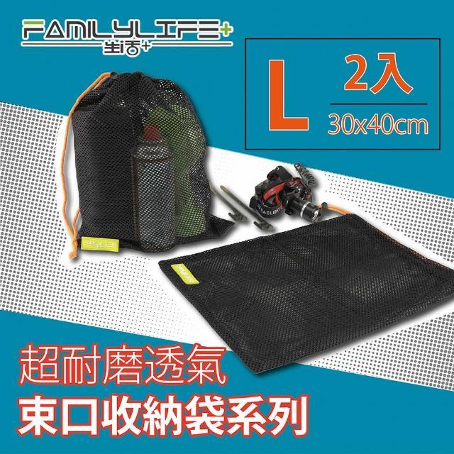 【FL生活+】超耐磨透气束口收纳袋系列-L-2入组-30*40公分(FL-087)