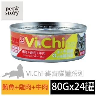 【pet story】寵物物語 維齊化毛 貓罐頭 鮪魚+雞肉+牛肉