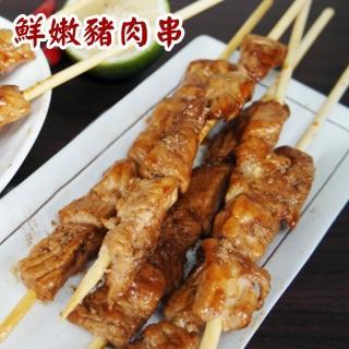 【老爸ㄟ廚房】中秋烤肉特選豬肉串 5包組(400g/10串/包 共5包)