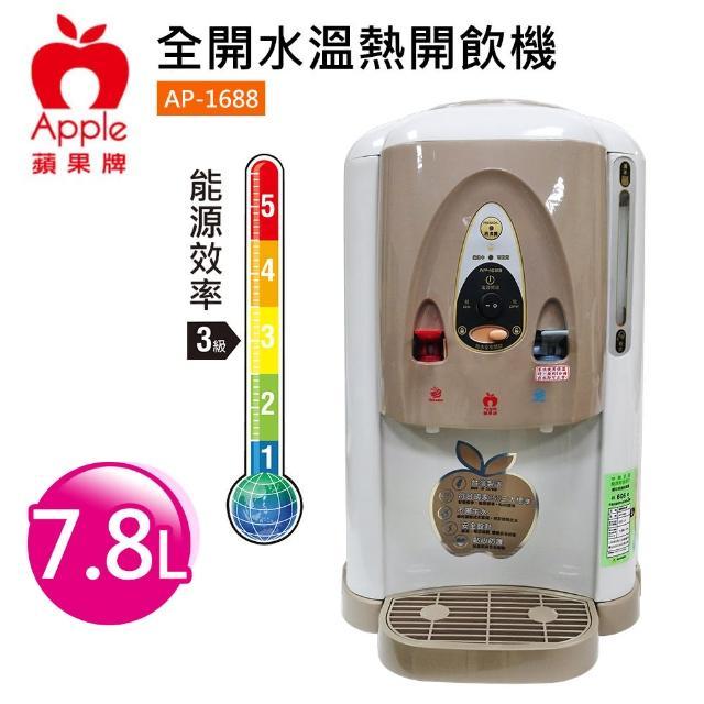【Apple蘋果牌】7.8公升全開水溫熱開飲機(AP-1688)